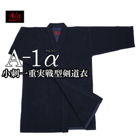 A-1α 剣道着 ミツボシ T-030 A-1α 小刺一重実戦型剣道衣 背継 藍染