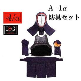 ミツボシ 剣道防具セット A−1α M-81000 ISG標準装備 洗える甲手 中学生・高校生・大学生・一般用
