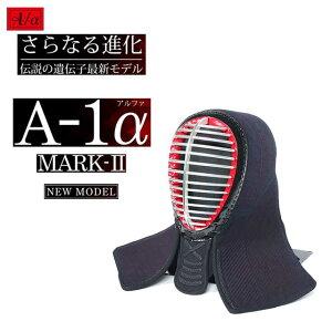 新商品 剣道 ミツボシ 6mm織刺 A-1 α MARK-2 面単品 NEWモデル A-1 アルファ マーク2 伝説の遺伝子最新モデル 防具