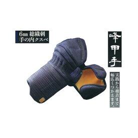 剣道 ミツボシ 峰 6mm織刺甲手 手の内クスベ 小手 防具
