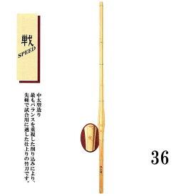 剣道 新中太SS 戦 SPEED 36 小学生用 SSPシール付き 竹刀用竹のみ