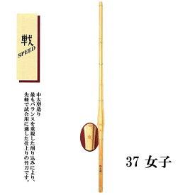 剣道 新中太SS 戦 SPEED 37 女子 中学生用 SSPシール付き 竹刀用竹のみ