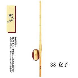 剣道 新中太SS 戦 SPEED 38 女子 高校生用 SSPシール付き 竹刀用竹のみ