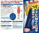 ◇剣道用 アキレス腱断裂防止 アキレス腱&ふくらはぎ保護サポーター  メール便対応