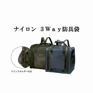◇剣道 ナイロン 3Way防具袋 黒・紺 ドリンクホルダー付き 中学校