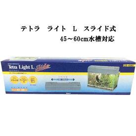 在庫処分特価 テトラ (Tetra) ライトL (スライド式) 45から60cm GS-4560