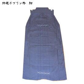 ◇剣道 袴 特製 ポリエステル&レーヨン袴  紺色