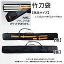 アラベスク 竹刀袋 39〜37用 内側に竹刀を3本入れる外側に木刀も収納できます  胴張竹刀も3本らくらく収納できます。