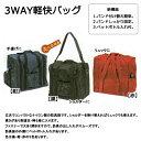 ◇剣道用 3WAY軽快バッグ 防具袋 黒 赤 紺