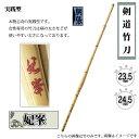 ◇実践型 妃峯 38 女子 高校生 剣道竹刀用竹 胴張の本物志向の竹刀です【代引不可】