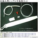 ◇剣道 竹刀用 仕組み用シングル柄セット 左27mmまで