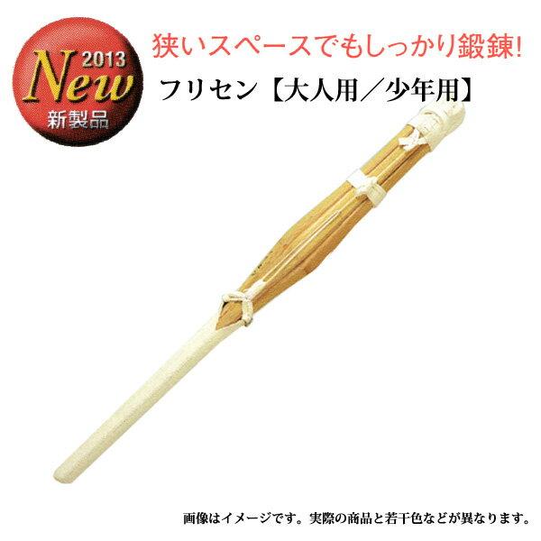 剣道 練習用竹刀 フリセン 子供用 大人用 松勘