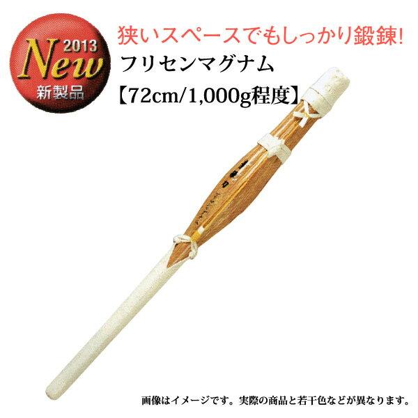 剣道 練習用竹刀 フリセンマグナム 松勘