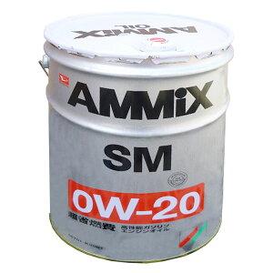 ダイハツ DAIHATSU アミックス エンジンオイル AMMIX SN 0W-20 純正オイル