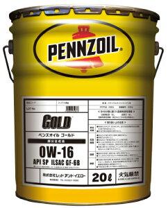 PENNZOIL(ペンズオイル) GOLD ゴールド 部分合成油 0W-16 20L ペール缶 ペンゾイル エンジン オイル オートモービル モーターカー カー 車 自動車 車両 オイル 20リットル 20リッター 0w20