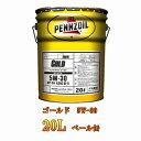 PENNZOIL(ペンズオイル) GOLD ゴールド 部分合成油 5W-30 20L ペール缶 ペンゾイル エンジン オイル オートモービル…