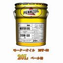 PENNZOIL(ペンズオイル) PZL MOTOR OIL モーターオイル 20w-50 20L ペール缶 ペンゾイル エンジン オイル オートモ…