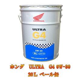 ホンダ純正 Honda(ホンダ) ULTRA(ウルトラ) G4 0W-30 20L ペール缶 エンジンオイル 4サイクル バイク 2輪 オートバイ 単車 SL スーパーローフリクション