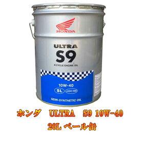 ホンダ純正 Honda(ホンダ) ULTRA(ウルトラ) S9 10W-40 20L ペール缶 エンジンオイル 4サイクル バイク 2輪 オートバイ 単車 SL