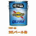 SUNOCO(スノコ) Ultra GEAR(ウルトラギア) 75W-90 20L ペール缶 【代引不可】