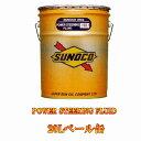 SUNOCO(スノコ) パワーステアリングフルード 20L ペール缶 POWER STEERING FLUID オートモービル モーターカー カ…