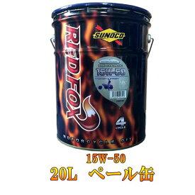 SUNOCO(スノコ) REDFOX COMFORT & STREET 15W-50 20L ペール缶 レッドフォックス エンジン オイル バイク 2輪 オートバイ 単車 SEMI SYNTHETIC 部分合成油 15w50