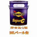 SUNOCO(スノコ) SUPER C(スーパーC) 5W-30 DL-1 SH 20L ペール缶 ディーゼル エンジン オイル オートモービル モータ…