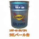 SUNOCO(スノコ) ULTRA(ウルトラ) 10W-40 20L ペール缶 オートモービル モーターカー カー 車 自動車 車両 日本サン…