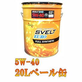 SUNOCO(スノコ) Svelt EURO(スヴェルト ユーロ) 5W-40 20L ペール缶 オートモービル モーターカー カー 車 自動車 車両 日本サン石油 すのこ オイル 20リットル 20リッター 5W40 スベルト