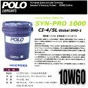 ポロ POLO  SYN-PRO 1000 10W60 18.9L ペール缶 【代引不可】