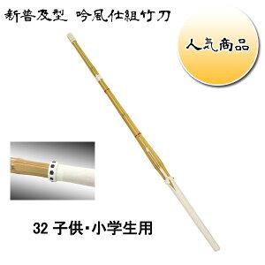 ◇剣道用 吟風仕組竹刀 剣皇 3...