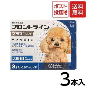 【送料無料】フロントラインプラス 犬用 S(体重:5〜10kg未満)1箱(3本入)【動物用医薬品】ノミ・ダニ・シラミ対策