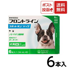 【送料無料】フロントライン スポットオン 犬用 M(体重:10〜20kg未満)1箱(6本入)【動物用医薬品】ノミ・マダニ対策
