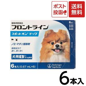 【送料無料】フロントライン スポットオン 犬用 S(体重:2〜10kg未満)1箱(6本入)【動物用医薬品】ノミ・マダニ対策
