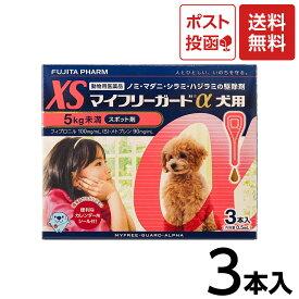 【送料無料】マイフリーガードα 犬用 XS(体重:5kg未満)1箱(3本入)【動物用医薬品】ノミ・マダニ対策