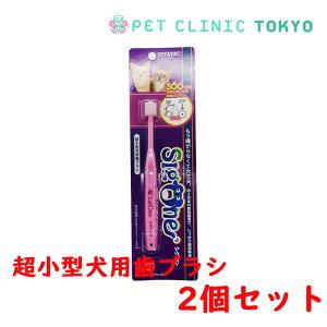 【送料無料】犬用歯ブラシ シグワン 超小型犬用 1本 2個セット