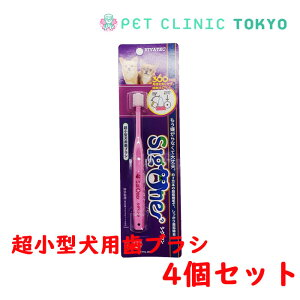 【送料無料】犬用歯ブラシ シグワン 超小型犬用 1本 4個セット