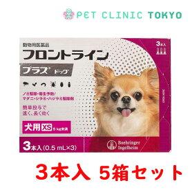 【送料無料】フロントラインプラス DOG XS 3P 5箱セット