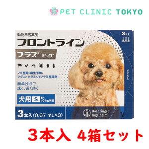 【送料無料】フロントラインプラス DOG S 3P 4箱セット