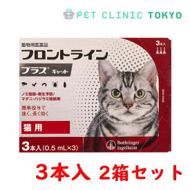 【送料無料】フロントラインプラス CAT 3P 2箱セット