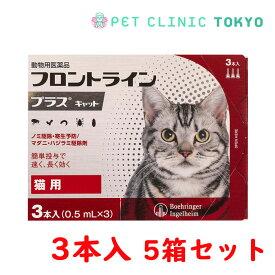 【送料無料】フロントラインプラス CAT 3P 5箱セット