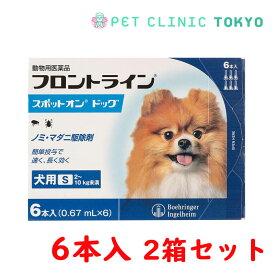 【送料無料】フロントラインスポットオンDOG S 6P 2箱セット