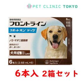 【送料無料】フロントラインスポットオンDOG L 6P 2箱セット