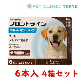 【送料無料】フロントラインスポットオンDOG L 6P 4箱セット