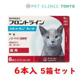 【送料無料】フロントラインスポットオン CAT 6P 5箱セット
