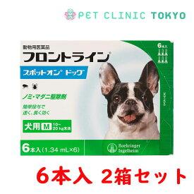 【送料無料】フロントラインスポットオンDOG M 6P 2箱セット
