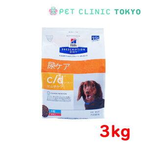 【送料無料】c/d マルチケア犬用 尿ケア(小粒) 3kg