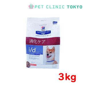 【送料無料】i/d 犬用 消化ケア ローファット 3kg
