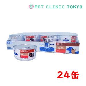 【送料無料】a/d 犬猫用 回復期ケア 24缶