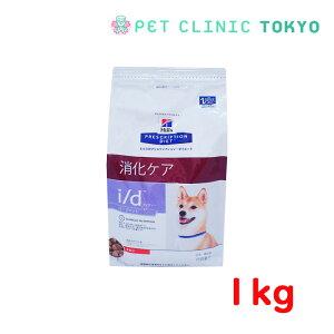 【送料無料】i/d 犬用 消化ケア ローファット 1kg